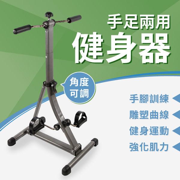 《角度可調》手足兩用健身器/室內健身車/踩踏健身車/腿部訓練器
