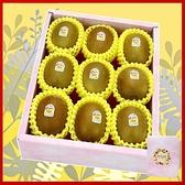 【南紡購物中心】【愛蜜果】紐西蘭Zespri金圓頭黃金奇異果9入禮盒