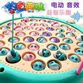 兒童釣魚玩具 男女益智寶寶小孩戲水磁性感應發光魚池套裝123-6歲MKS歐歐流行館
