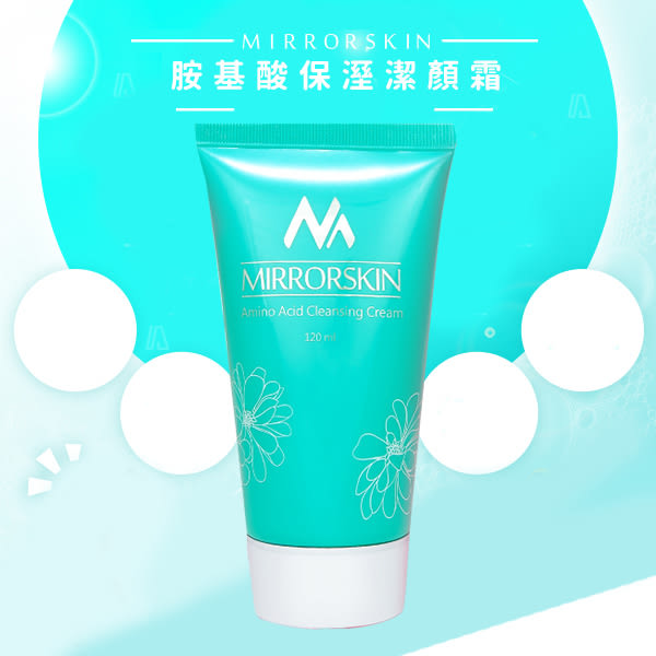《五件組》MIRRORSKIN 胺基酸極致保溼亮潔顏霜 120ml 洗面乳【PQ 美妝】