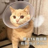 寵物名牌 伊麗莎白圈狗狗貓項圈脖套貓防舔圈貓咪寵物狗頭罩頭套防咬圈用品【超低價狂促】