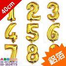 A0349★金色亮面數字氣球_40cm#派對佈置氣球窗貼壁貼彩條拉旗掛飾吊飾