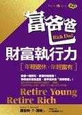 (二手書)富爸爸財富執行力:年輕退休,年輕富有