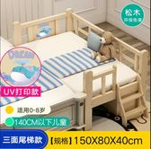 兒童床組實木兒童床帶護欄小床單人床男孩女孩公主床寶寶邊床加寬拼接大床 免運費