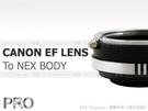 EGE 一番購】CANON EOS EF鏡頭轉SONY NEX機身轉接環【銀環版,可調光圈】