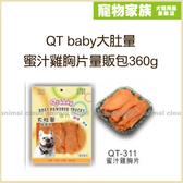 寵物家族-QT BABY大肚量超值包-蜜汁雞胸片360g