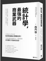 二手書 統計學,最強的商業武器:從買樂透到大數據,全都離不開統計學; R2Y 9789865740337