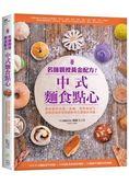 名師親授黃金配方!中式麵食點心  教你製作內餡、揉麵、蒸煎烤技巧,品嘗經典原味與