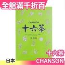 日本 CHANSON 十六茶 業務用 6g*50袋入 飲品 下午茶 茶飲 送禮首選【小福部屋】