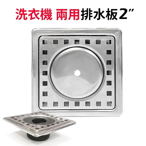 【洗衣機兩用排水板】2英吋 排水板 洗衣機 排水孔 排水蓋 防汙水 台灣製造 532843 [百貨通]