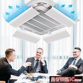 空調擋風板 中央空調擋風板 吸頂冷氣機出風口遮風導風板 3匹5匹天花機防直吹YTL 現貨