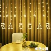 led小彩燈閃燈串燈滿天星網紅圣誕節窗簾燈房間臥室裝飾燈星星燈『摩登大道』