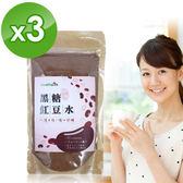 【Healthy Life加力活】特級黑糖紅豆水(150公克*3袋)即期品2018/08/21