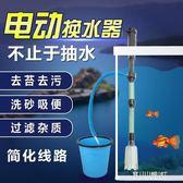 換水器-魚缸電動自動換水器 水族箱電動電池換水吸水管清理魚便魚缸吸污 東川崎町