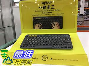 [106限時限量促銷] COSCO LOGITECH羅技KEYBOARD 多功能藍牙無線鍵盤K380三個藍牙裝置可切換使用 C114441