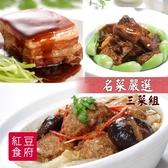 紅豆食府SH.名菜嚴選三菜組(東坡肉+紅燒獅子頭+無錫排骨)﹍愛食網