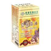亞麻蒜油(90錠/瓶)【杏一】