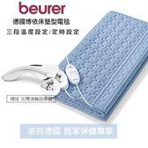 【德國博依beurer】床墊型定時水洗電毯(雙人雙控)+3D美容按摩球