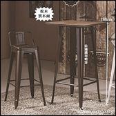 【水晶晶家具/傢俱首選】韋恩60*108cm咖啡色松實木面噴漆鐵架吧台桌~~不含吧椅 JF8476-2