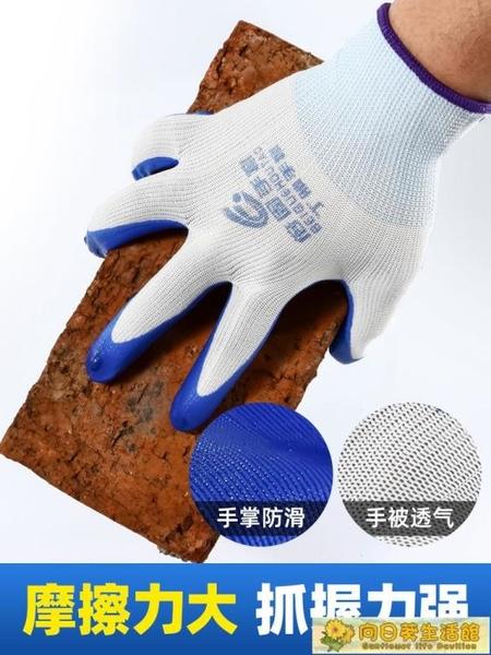 防切割手套 手套勞保耐磨工作丁腈橡膠乳膠防滑防水防割丁晴加厚帶膠工作手套 向日葵