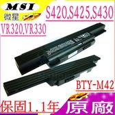 微星 電池(原廠)-MSI BTY- M42,S420,S425,S430,VR320,VR330,BMS06,BMS14,MS1022,MS1024