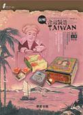 (二手書)圖解台灣製造:日治時期商品包裝設計