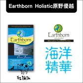 2包送涼墊:Earthborn原野優越〔海洋精華成犬,5磅〕