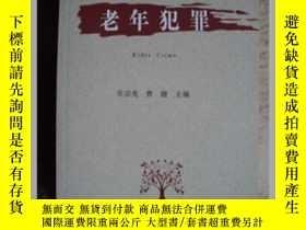 二手書博民逛書店老年犯罪罕見貨架1019576 吳宗憲 中國社會出版社 ISBN