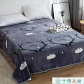 床單單件珊瑚絨法蘭絨短毛絨冬季加絨加厚鋪床毛毯[千尋之旅]