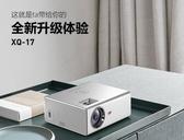 便攜式宿舍無線同屏高清鐳射4K白天直投電視家庭影院3D投牆投影手機一體機  英賽爾3c