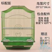 鸚鵡籠子鳥籠虎皮籠牡丹鳥籠珍珠鳥籠文鳥籠小鳥籠子zg【好康618】