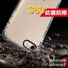 iPhone 7 Plus (5.5吋)『軍事級氣墊防摔手機殼』五色可選