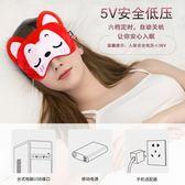 蒸汽眼罩USB電加熱充電睡眠遮光熱敷護眼袋發熱緩解疲勞 卡布其诺igo
