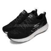 Skechers 慢跑鞋 Go Run Ride 8 黑 白 男鞋 八代 輕量材質 舒適大底 運動鞋【PUMP306】 55224BKW