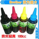 九鎮資訊 Brother 100cc 寫真 奈米填充墨水 J100/J105/J200/J470/J870專用