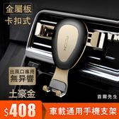 車載手機 支架汽車用出風口車內卡扣式萬能通用車上支撐駕導航 3色