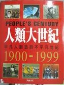 【書寶二手書T2/歷史_XFM】人類大世紀_大地地理