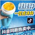 網紅捏捏杯快速製冷沙冰杯抖音同款杯子一捏成冰杯迅速製作沙冰 color shop