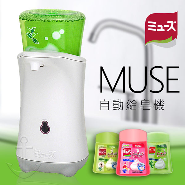 日本MUSE 感應式泡沫自動給皂機+專用香氛洗手乳
