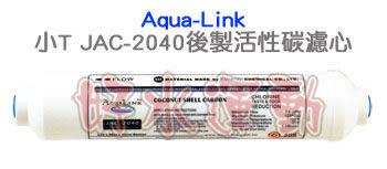 水蘋果居家淨水~快速到貨~Aqua Link  NSF認證 JAC-2040 後置 小T 活性碳濾心(小T33)