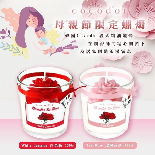 韓國 Cocodor母親節限定蠟燭
