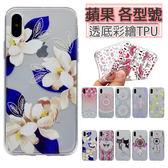 蘋果 iPhone8 iPhone7 Plus iPhone6s Plus 手機殼 保護殼 矽膠 全包 軟殼 透底彩繪 TPU