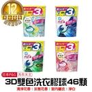 【洗衣不沾手 3D洗衣球】P&G 3D雙色洗衣膠球-46顆 4款 洗衣服 洗衣膠囊 洗衣球