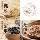 紅藜阿祖. 紅藜輕鬆包 紫米x2+糙米x2+紅糙米x2(300g/包,共6包)﹍愛食網