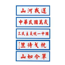 【收藏天地】台灣紀念品*精神標語冰箱貼-系列一(5款)