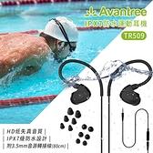 Avantree TR509 HD立體聲IPX7級防水運動耳掛式入耳耳機