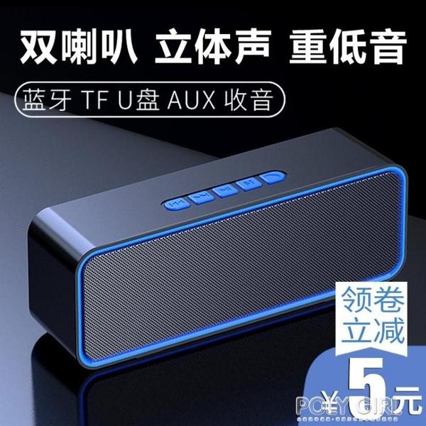雙喇叭戶外大音量無線藍芽音箱3d環繞家用插卡小音響電腦重低音炮 polygirl