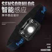 強光感應頭燈充電超亮多功能頭戴式LED夜釣魚頭燈【快速出貨】