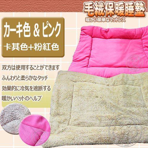 【培菓平價寵物網】寵物2way毛絨保暖睡墊S (2面可用)