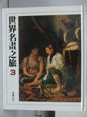 【書寶二手書T3/藝術_XBR】世界名畫之旅(3)_1992年_原價1200